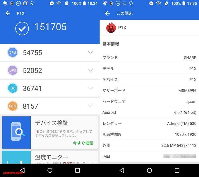 SHARP AQUOS P1(Android 6.0.1)実機AnTuTuベンチマークスコアは総合が151705点、3D性能が52052点。