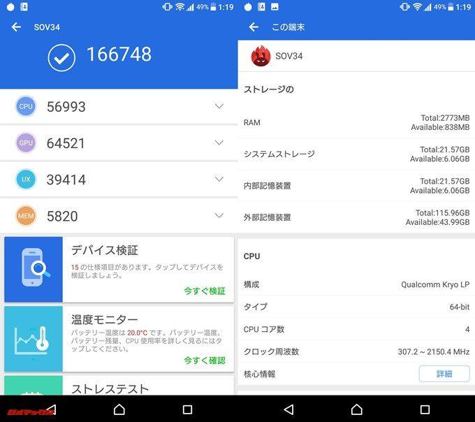 SONY XPERIA XZ SOV34(Android 7.0)実機AnTuTuベンチマークスコアは総合が166748点、3D性能が64521点。