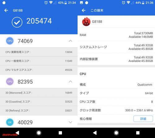 Xperia XZ Premium(Android 8.0)実機AnTuTuベンチマークスコアは総合が205474点、3D性能が82395点。