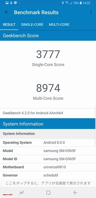 Galaxy S9+のGeekbench 4スコアはシングルコア性能が3777点、マルチコア性能が8974点。