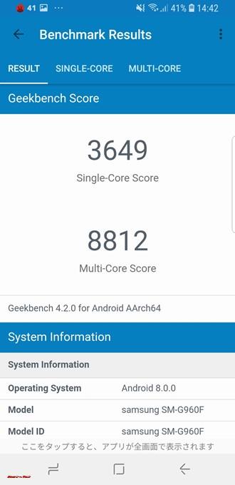 Galaxy S9のGeekbench 4はシングルコアが3649マルチコアが8812で高スコアでした。