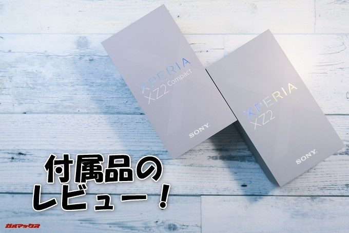Xperia XZ2(H8296)とXperia XZ2 Compact(H8324)の付属品レビューの表紙です!