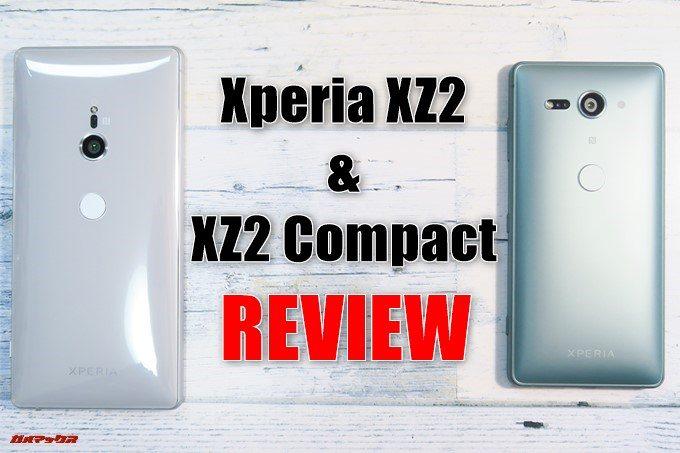 Xperia XZ2とXperia XZ2 Compactのレビュー!