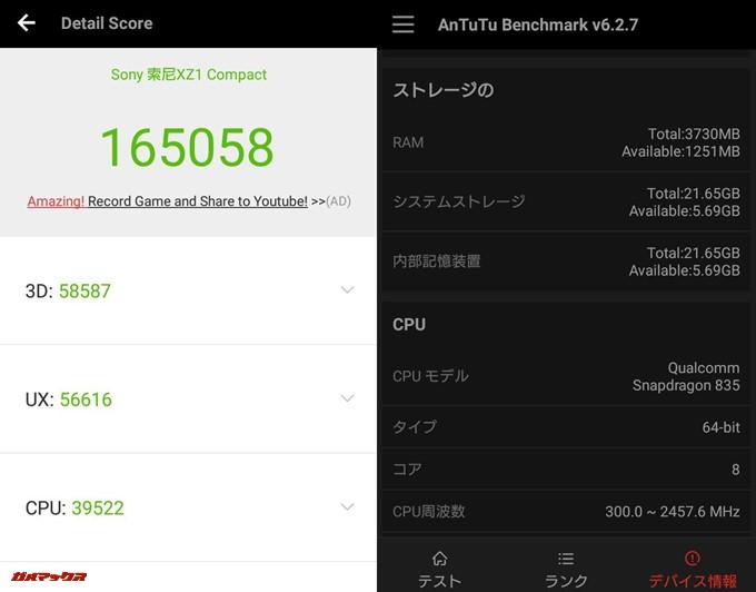 Xperia XZ1 Compact(Android 8.0)実機AnTuTuベンチマークスコアは総合が165058点、3D性能が58587点。