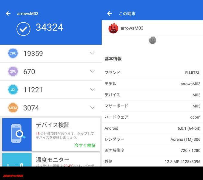 富士通 arrows M03(Android 6.0.1)実機AnTuTuベンチマークスコアは総合が34324点、3D性能が670点。