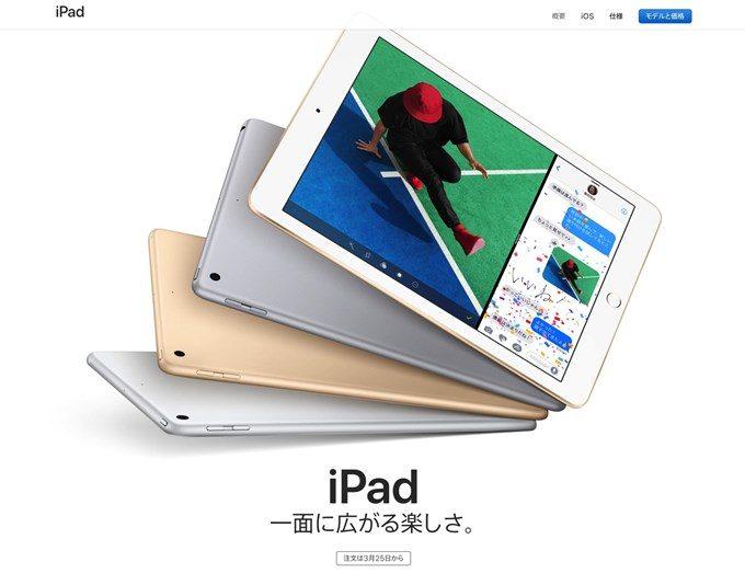 iPad第5世代(2017)