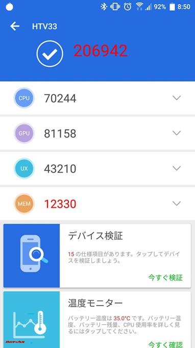 HTC U11(Android 8.0)実機AnTuTuベンチマークスコアは総合が206942点、3D性能が81158点。