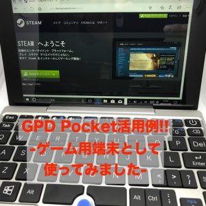 GPD Pocketのレビュー!ゲーム用端末として使ってみた結果!