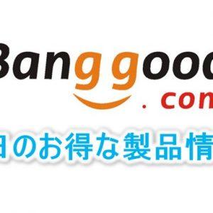 Banggood×ガルマックス!XiaomiのMi 5X、Redmi Note 4、Redmi 5割引クーポンを配布!