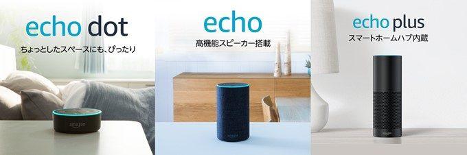 Amazon Echo series