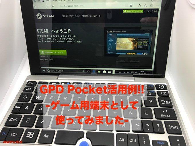 GPD Pocketでゲームをしてみた!
