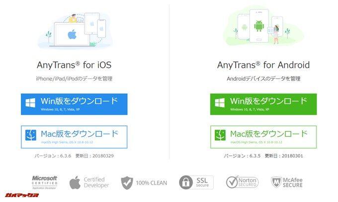 AnyTransはiOS用とアンドロイド用が用意されています