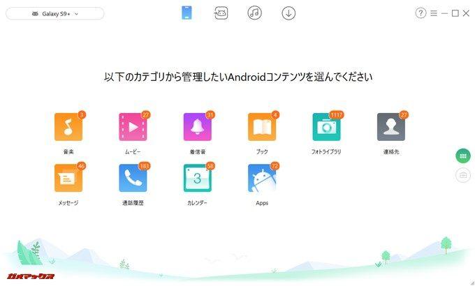 AnyTrans for Androidは分かりやすいUIで直感的な操作が可能