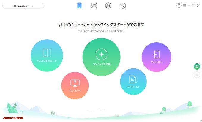AnyTrans for Androidはホーム画面をスクロールするとショートカットメニューに移動出来ます。