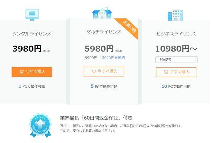 AnyTrans for Androidは有料でも3980円~と非常に安いです。