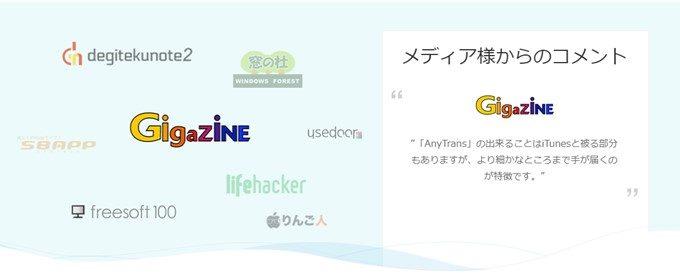 AnyTrans for AndroidはGIGAZINEなどでも取り上げられるなど非常に人気の高いソフトウェアです。