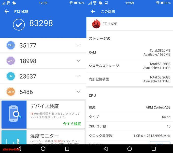 FREETEL KIWAMI2(Android 6.0)実機AnTuTuベンチマークスコアは総合が83298点、3D性能が18998点。