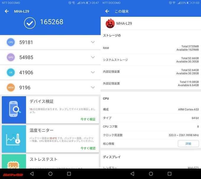 HUAWEI mate9(Android 8.0)実機AnTuTuベンチマークスコアは総合が165268点、3D性能が54985点。