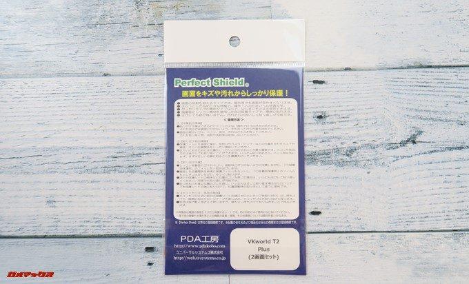 VKworld T2 Plusの保護フィルムはPDA工房さんで販売中です。