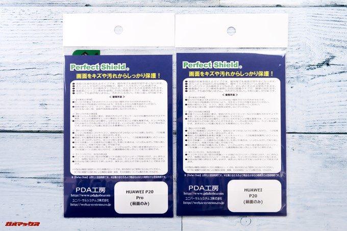 HUAWEI P20 Pro/P20はPDA工房さんで専用の保護フィルムが販売中です!
