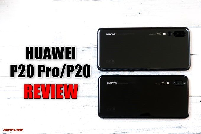 HUAWEI P20 Pro/P20のREVIEW