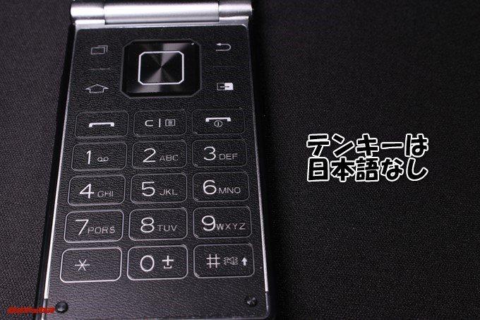 VKworld T2 Plusのテンキーは日本語表示なし