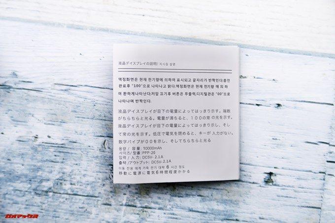 KEROLLAには日本語が記載されている説明書が付属しています。