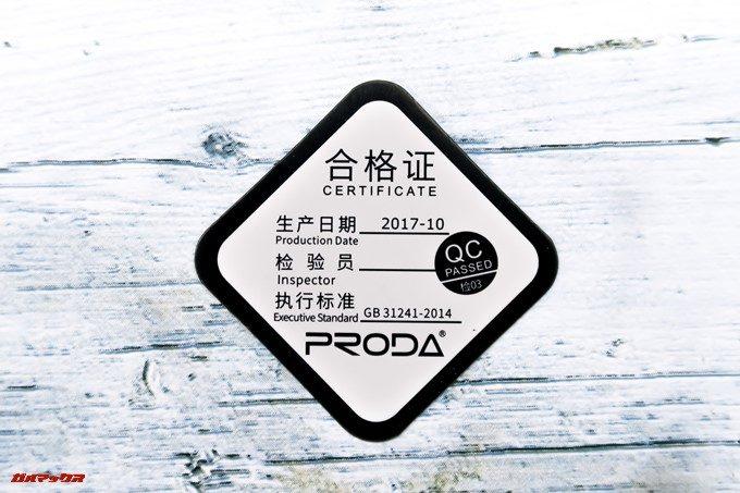 KEROLLAには製品性能をチェックした合格証が付属しています。