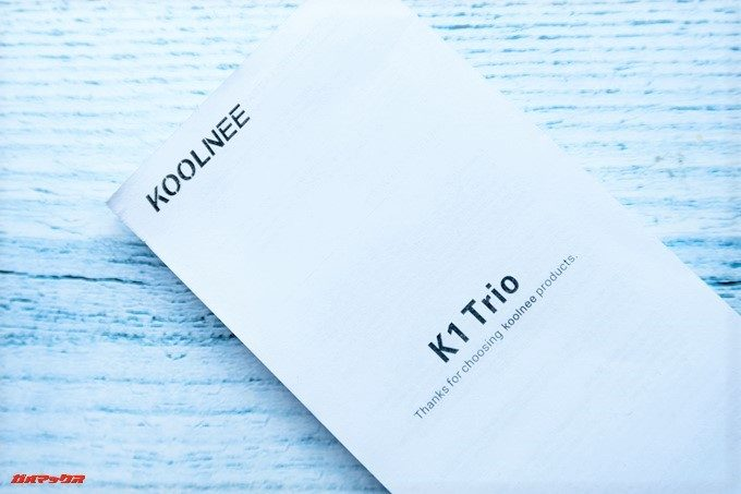 KOOLNEE K1 Trioに付属の取扱説明書は英語のみでした。