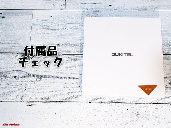 Oukitel U18の付属品をチェック