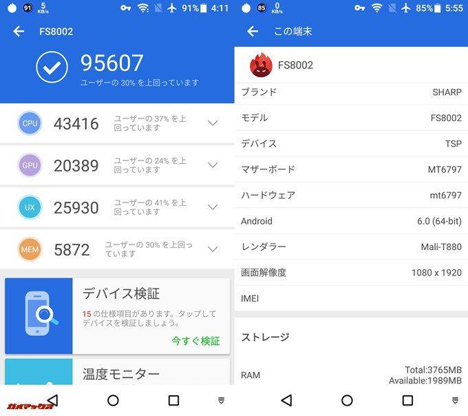 SHARP Z2(Android 6.0)実機AnTuTuベンチマークスコアは総合が95607点、3D性能が20389点。