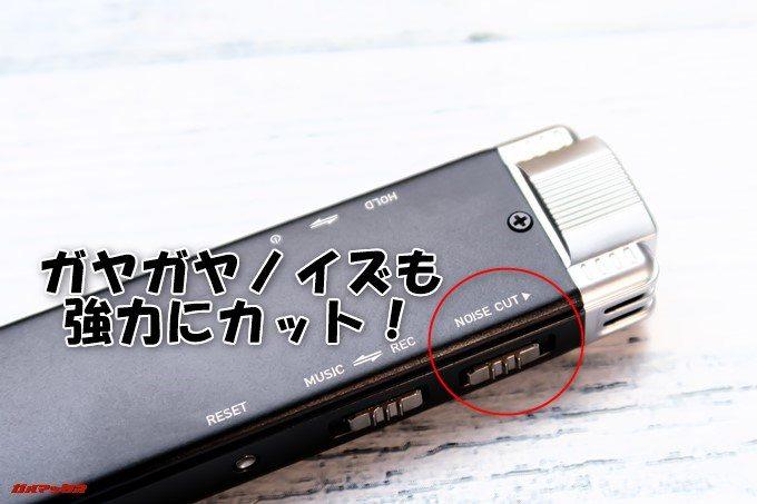 SoundPEATS Nano6はガヤガヤしたノイズも強力にカットすることが出来る。