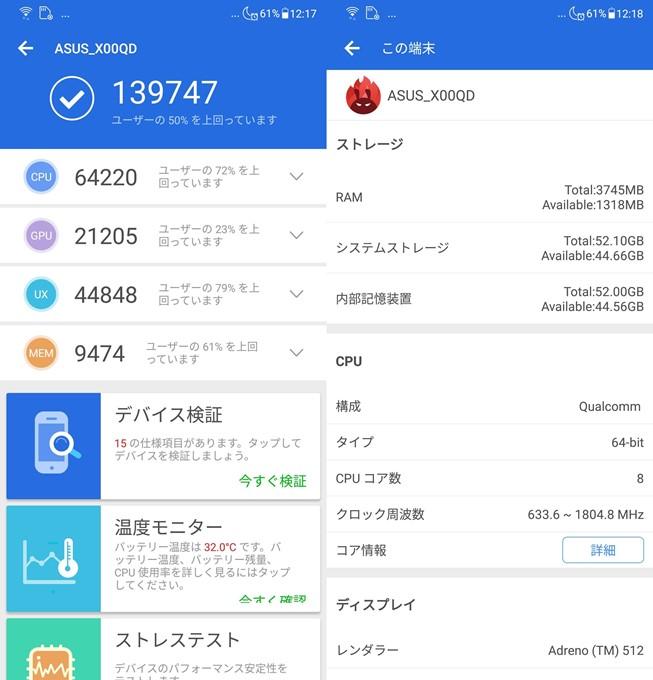 ZenFone 5/ZE620KL(Android 8)実機AnTuTuベンチマークスコアは総合が139747点、3D性能が21205点。