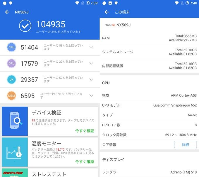 nubia z17mini NX569J(Android 7.1.2)実機AnTuTuベンチマークスコアは総合が104935点、3D性能が17579点。