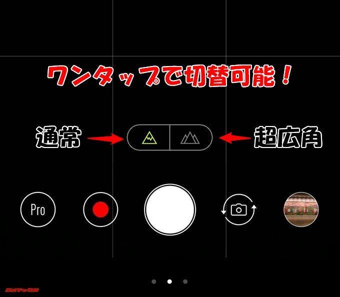 ZenFone 5Q/lite/Selfie(ZC600KL)は通常と広角をワンタップで切替可能です