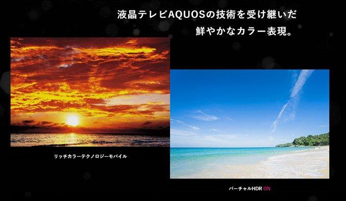 AQUOS R2はAQUOSの技術をふんだんにとりいれた最新のIGZOディスプレイです。