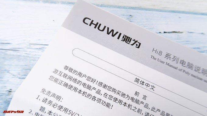 CHUWI Hi8 Airは日本語の取扱説明書が付属していませんが操作は簡単なので特に困ることは無いでしょう。