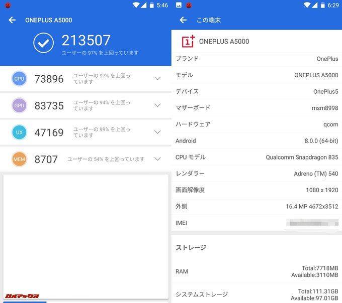 OnePlus 5 A5000 RAM 8GB(Android8.0.0)実機AnTuTuベンチマークスコアは総合が213507点、3D性能が83735点。