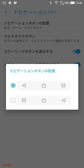 ZenFone 5Q/lite/Selfie(ZC600KL)はナビゲーションキーの戻るボタンの位置を変更可能です。