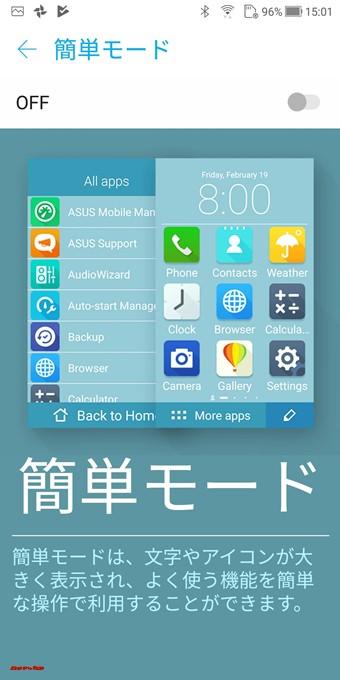 ZenFone 5Q/lite/Selfie(ZC600KL)は簡単モードを備えています。