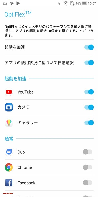 ZenFone 5Q/lite/Selfie(ZC600KL)はアプリの起動を早くするOptiFlexを搭載しています。