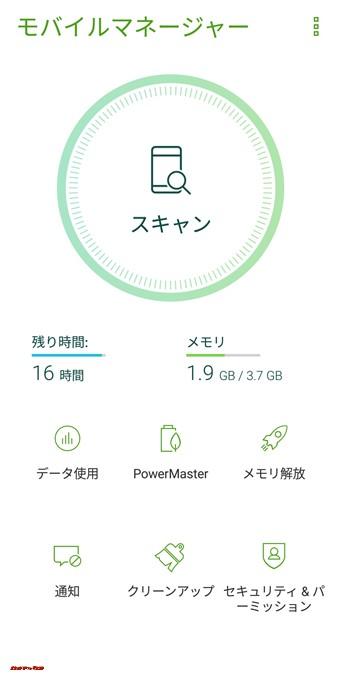 ZenFone 5Q/lite/Selfie(ZC600KL)はバッテリー管理のモバイルマネージャーを搭載