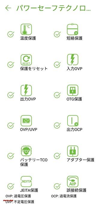 PowerManagerではバッテリーの状態を詳しくチェックしてくれます。
