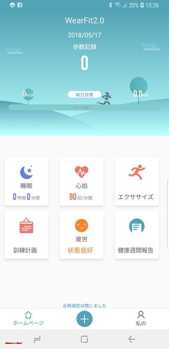 Makibes HR3の専用アプリは日本語に対応しています。