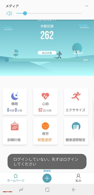 Makibes HR3の専用アプリはログインしないとフル機能が利用できません。