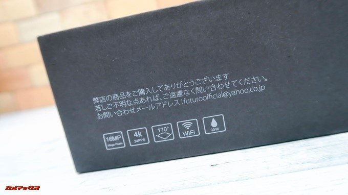 TEC.BEAN T3は完全日本語版なので外箱も日本語対応です。