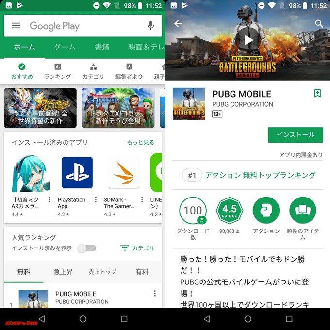 UMIDIGI A1 Proは日本圏のPlayストアを利用できます。