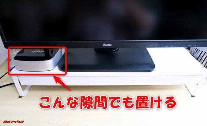 VORKE V5 PlusはPCモニター下の無駄スペースでも設置が可能です。