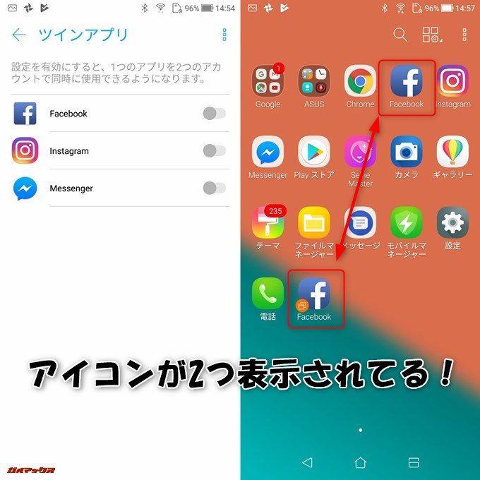 ZenFone 5Q/lite/Selfie(ZC600KL)はツインアプリ機能を備えているので2つのアカウントで同時利用可能です。
