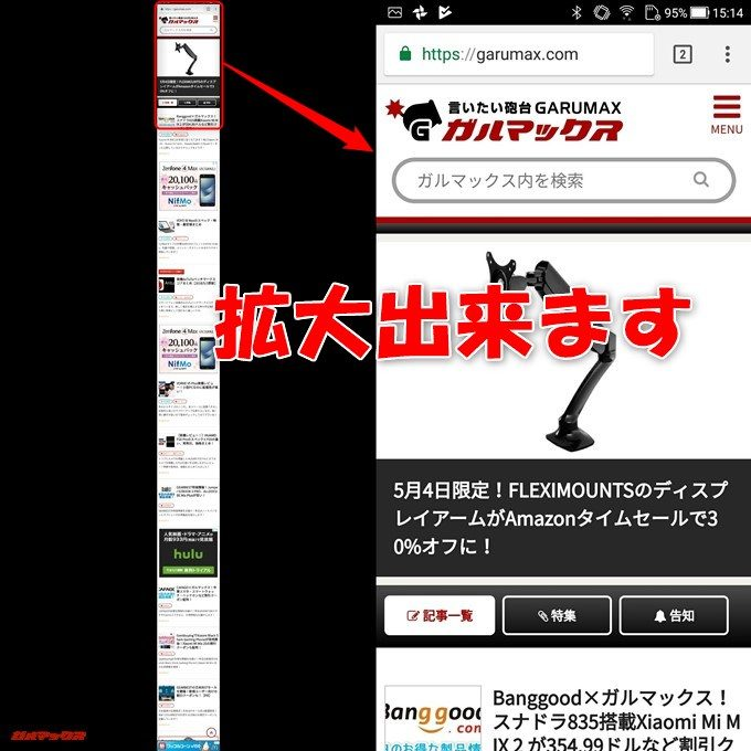 ZenFone 5Q/lite/Selfie(ZC600KL)のロングスクリーンショットでは長いスクリーンショットから拡大して閲覧可能です。